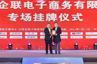 热烈祝贺江苏企联电子商务有限公司成功挂牌港股交