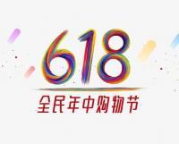 淘宝天猫618超级红包活动及京东618京享红包活动是什么时候开始领取红包