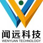 云南闻远科技有限公司